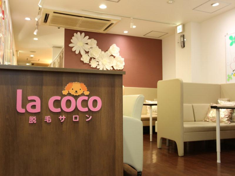 【脱毛体験】「La coco(ラココ)」で全身脱毛デビューしてみた!